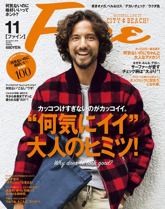 Fine 2016年11月号拡大写真