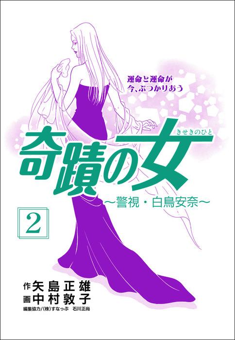 奇蹟の女  2巻-電子書籍-拡大画像