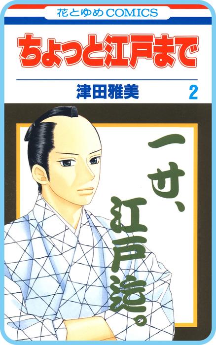 【プチララ】ちょっと江戸まで story08-電子書籍-拡大画像