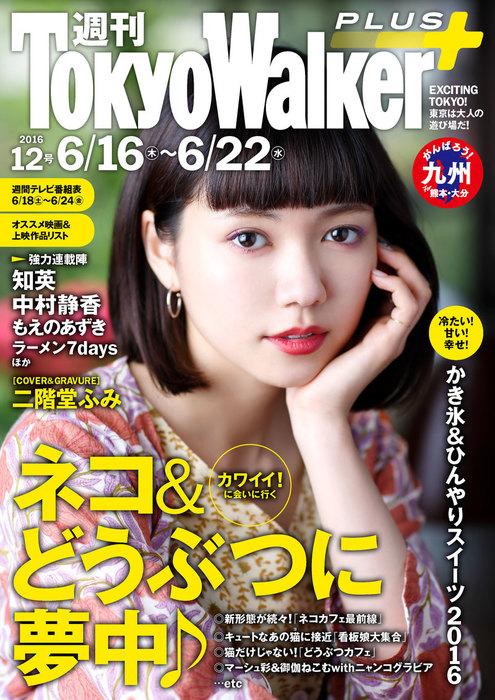 週刊 東京ウォーカー+ No.12 (2016年6月15日発行)拡大写真