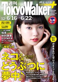 週刊 東京ウォーカー+ No.12 (2016年6月15日発行)