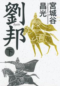 劉邦(下)-電子書籍