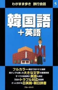 わがまま歩き旅行会話5 韓国語+英語-電子書籍
