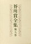 芥川賞全集 第九巻-電子書籍