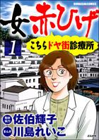 「女赤ひげ こちらドヤ街診療所(本当にあった女の人生ドラマ)」シリーズ