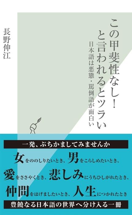 この甲斐性なし!と言われるとツラい~日本語は悪態・罵倒語が面白い~拡大写真