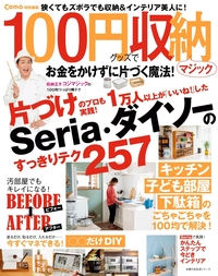 Como特別編集 100円グッズで収納マジック-電子書籍