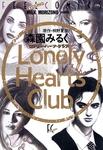 ロンリー・ハーツ・クラブ-電子書籍