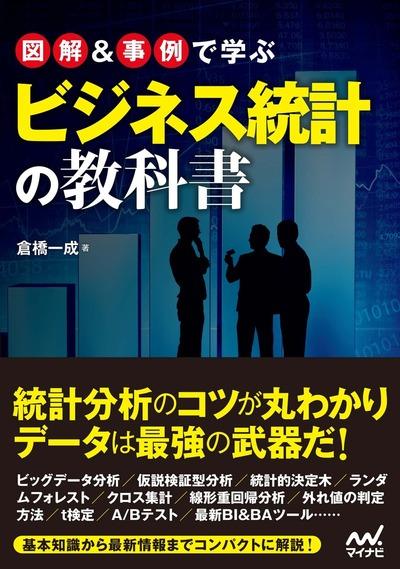 図解&事例で学ぶビジネス統計の教科書-電子書籍