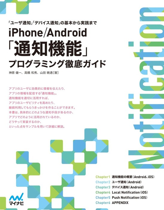 iPhone/Android 「通知機能」プログラミング徹底ガイド-電子書籍-拡大画像