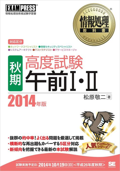 情報処理教科書 [秋期]高度試験午前Ⅰ・Ⅱ 2014年版拡大写真