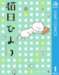 猫田びより 1-電子書籍