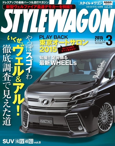 STYLE WAGON 2015年3月号-電子書籍