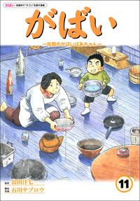 佐賀のがばいばあちゃん 11巻-電子書籍