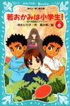 若おかみは小学生!(6) 花の湯温泉ストーリー-電子書籍