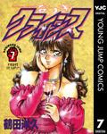 なつきクライシス 7-電子書籍