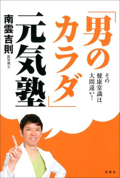 その健康常識は大間違い! 「男のカラダ」元気塾-電子書籍