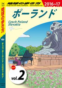 地球の歩き方 A26 チェコ/ポーランド/スロヴァキア 2016-2017 【分冊】 2 ポーランド-電子書籍
