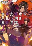復讐完遂者の人生二周目異世界譚 2-電子書籍