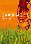 100回泣くこと-電子書籍