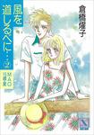 風を道しるべに…(2) MAO 15歳・夏-電子書籍