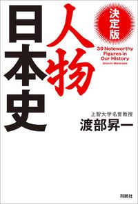 決定版 人物日本史-電子書籍
