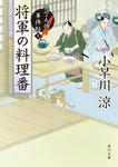 将軍の料理番 包丁人侍事件帖(1)-電子書籍