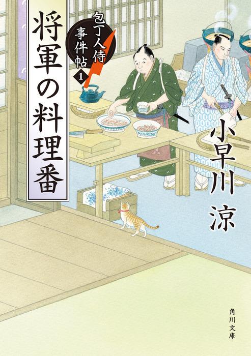 将軍の料理番 包丁人侍事件帖(1)拡大写真