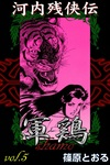 河内残侠伝 軍鶏 (5)-電子書籍