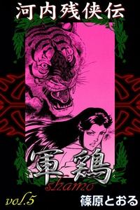 河内残侠伝 軍鶏 (5)