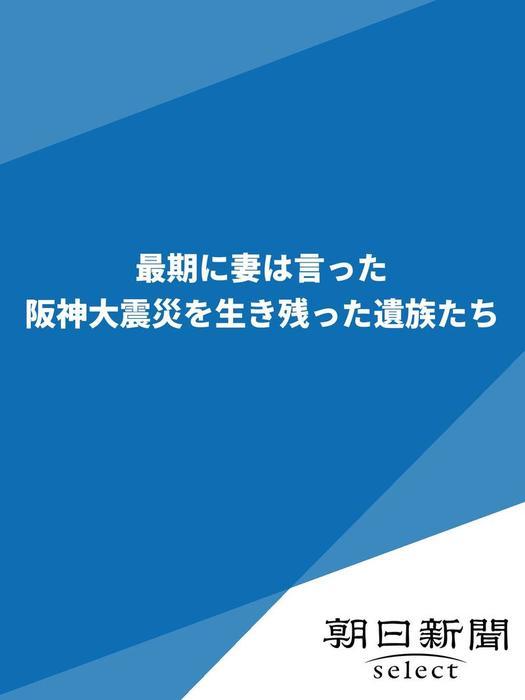 最期に妻は言った 阪神大震災を生き残った遺族たち拡大写真