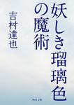 妖しき瑠璃色の魔術-電子書籍