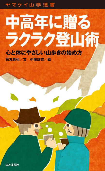 ヤマケイ山学選書 中高年に贈るラクラク登山術拡大写真