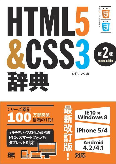HTML5&CSS3辞典 第2版拡大写真