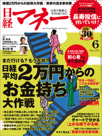 日経マネー 2015年 06月号 [雑誌]