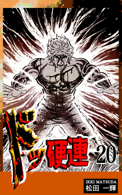 ドッ硬連(20)-電子書籍