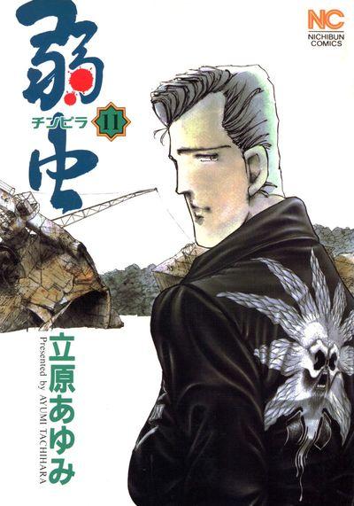 弱(チンピラ)虫 11-電子書籍