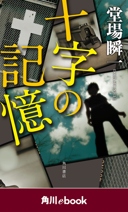 十字の記憶 (角川ebook)-電子書籍-拡大画像