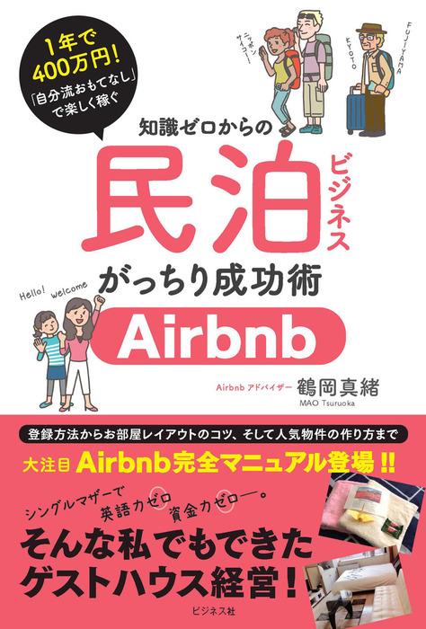 知識ゼロからの民泊ビジネスがっちり成功術―――Airbnb完全マニュアル登場!!拡大写真