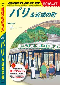地球の歩き方 A07 パリ&近郊の町 2016-2017-電子書籍