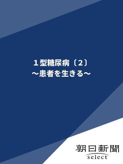 1型糖尿病〔2〕 ~患者を生きる~-電子書籍