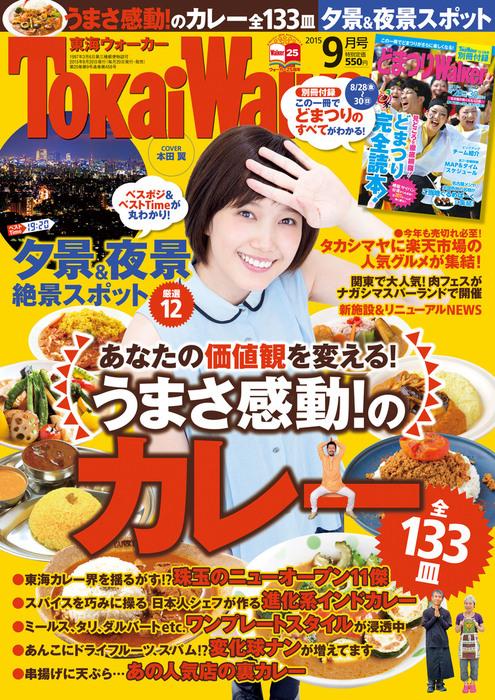 TokaiWalker東海ウォーカー 2015 9月号拡大写真