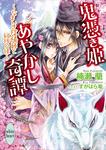 鬼憑き姫あやかし奇譚 ~なまいき陰陽師と紅桜の怪~-電子書籍