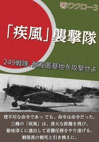 「疾風 襲撃隊」   (横書き)-電子書籍