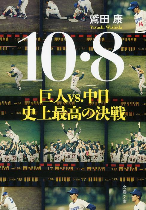 10・8 巨人VS.中日 史上最高の決戦拡大写真