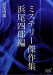 ミステリー傑作集 浜尾四郎編-電子書籍