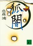 狐闇-電子書籍