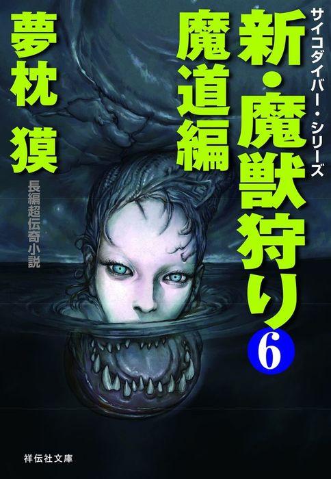 新・魔獣狩り6 魔道編拡大写真