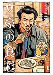 文豪の食彩-電子書籍
