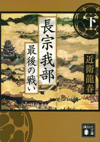 長宗我部 最後の戦い(下)-電子書籍